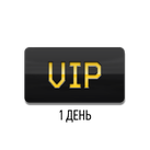 VIP-ускоритель (1д.)